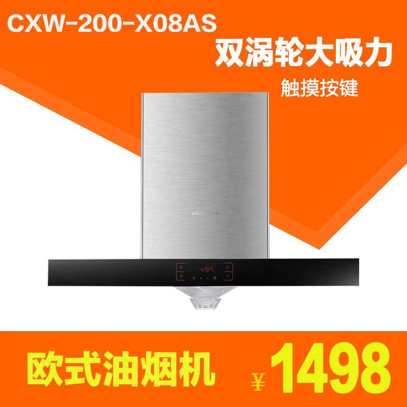 万和cxw-200-x08as双涡轮欧式油烟机