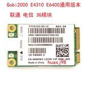 联通 电信 3G模块 Dell E6400通用版本 WWAN E4310 Gobi2000 5620