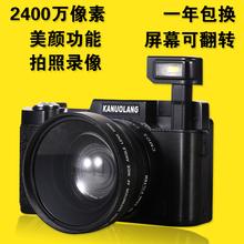 2400万像素高清普通数码 照相机傻瓜摄像机家用自拍美颜闪光灯 正品