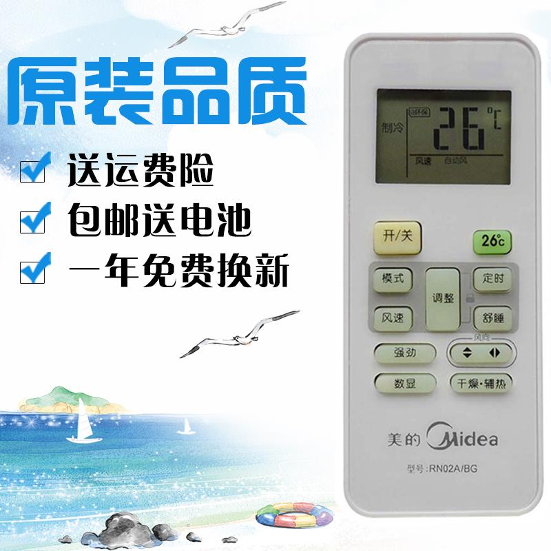 原装品质Midea 美的变频空调遥控器 RN02A/BG RN02E/BG
