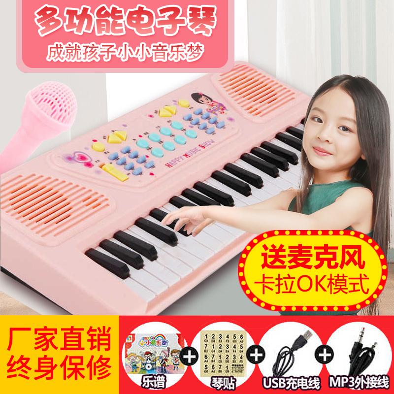 儿童电子琴带话筒麦克风玩具女童37键玩具1-3岁宝宝礼物