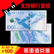 2015年中国航天钞 中国人民银行 100面值航天纪念钞 鸡年压岁钱