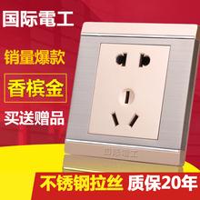 国际电工开关插座面板家用香槟金不锈钢拉丝86型墙壁电源五孔插座