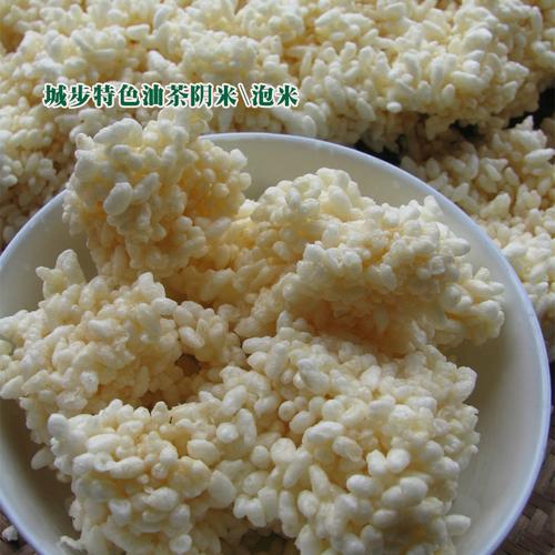 湖南城步油茶料阴米打油茶料特产原料点心料干货苗侗族晒干泡米籽