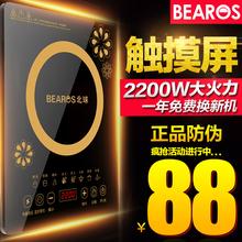 北球 家用智能触摸爆炒火锅电池炉灶 Gtchp4电磁炉特价 Bearos 正品