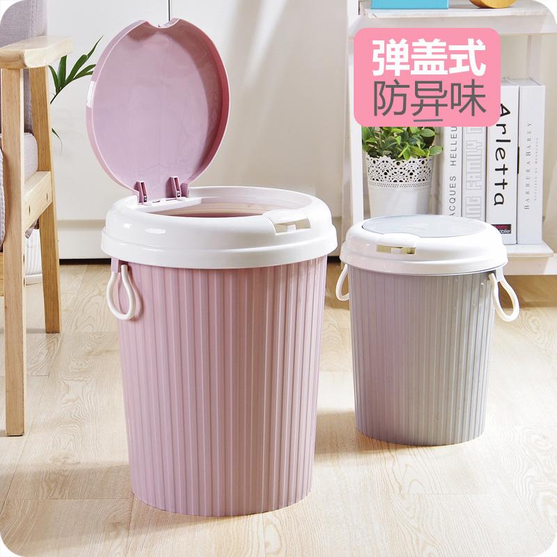家用弹盖式垃圾桶客厅垃圾篓塑料垃圾桶厨房卫生间垃圾桶大号纸篓
