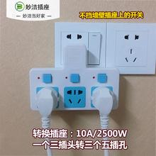 立式魔方无线扩展开关插座转换器一转二三多功能电源转换插头 新款