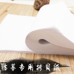 硬笔书法透明纸钢笔毛笔字帖成人练字画画拷贝纸临摹纸A4描红薄纸