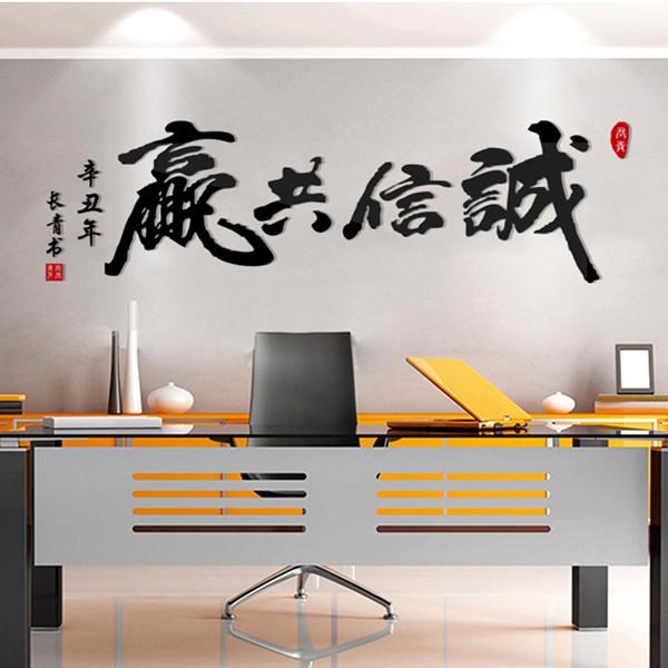 查看淘宝3d亚克力立体墙贴企业办公室团队公司励志标语文化墙创意装饰