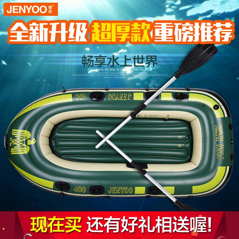 礼品 人救生船气垫船 4 橡皮艇加厚充气船皮划艇冲锋舟钓鱼船 健游