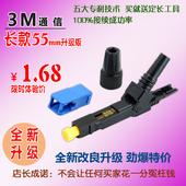 光纤冷接子冷接头光纤接头光纤快速连接器电信款预埋式SC-D2