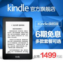 【官方旗舰店】Kindle Voyage 亚马逊电子书阅读器电纸书墨水屏