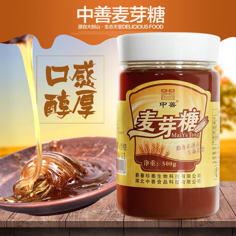 【买2送1】纯麦芽糖手工农家糖浆 饴糖 棒棒糖 糖稀500g/瓶麦芽糖