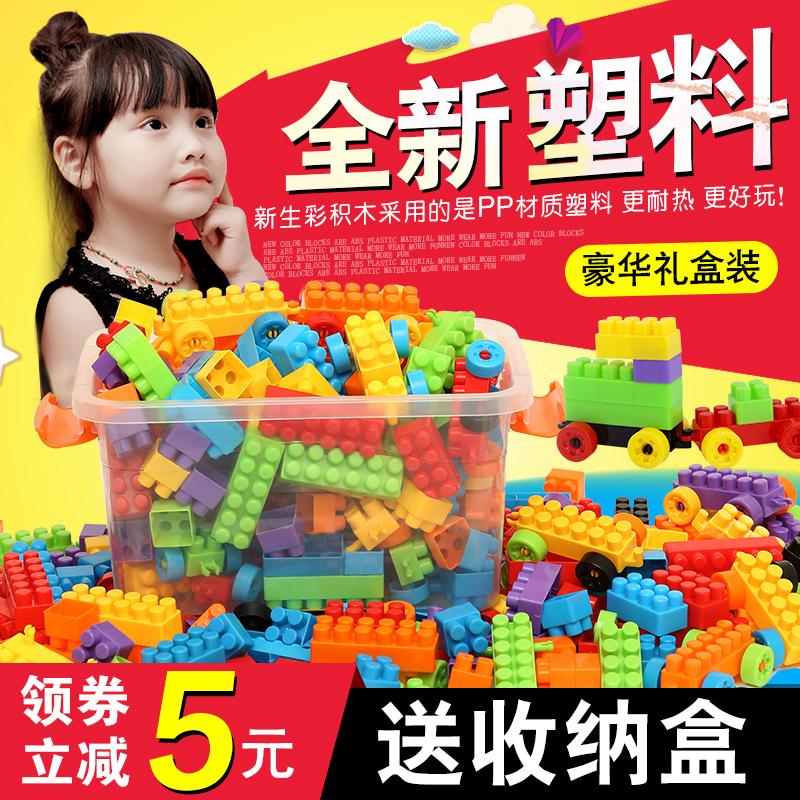 儿童颗粒塑料拼装搭插益智积木1-2男女孩宝宝3-6-7-8-10周岁玩具