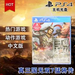 现货全新正版国行PS4中文游戏真三国无双7猛将传完全版PS4版