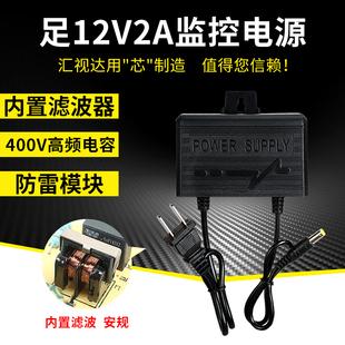 12V监控电源 摄像机专用室外防水电源适配器监控电源12V2A 电源