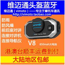 【现货包邮】维迈通V3V6V8头盔蓝牙耳机 摩托车耳机 底座耳麦 K线