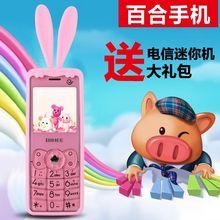 百合BIHEE C18 迷你手机电信版天翼4G儿童卡通超小CDMA女学生机