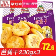 沙巴哇芭蕉干230gX3 芭蕉干香蕉干水果干越南进口特产休闲零食