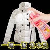 白色羽绒服清洗剂干洗剂免水洗家用喷雾洗涤剂强力去污免洗清洁剂