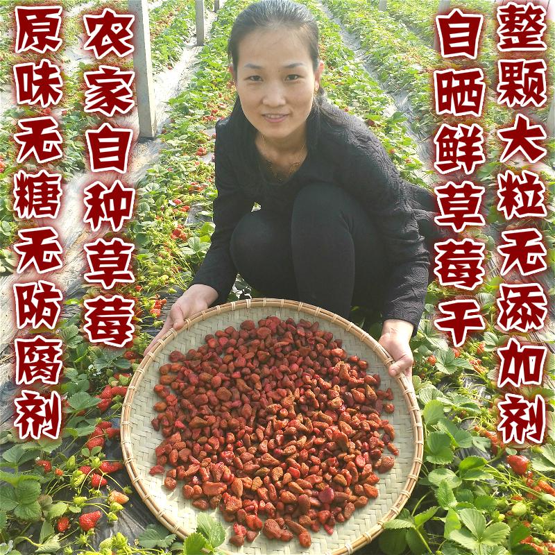 农家晒制原味草莓干无糖草莓粒酸甜包邮水果干 100g 谢姐农庄草莓干