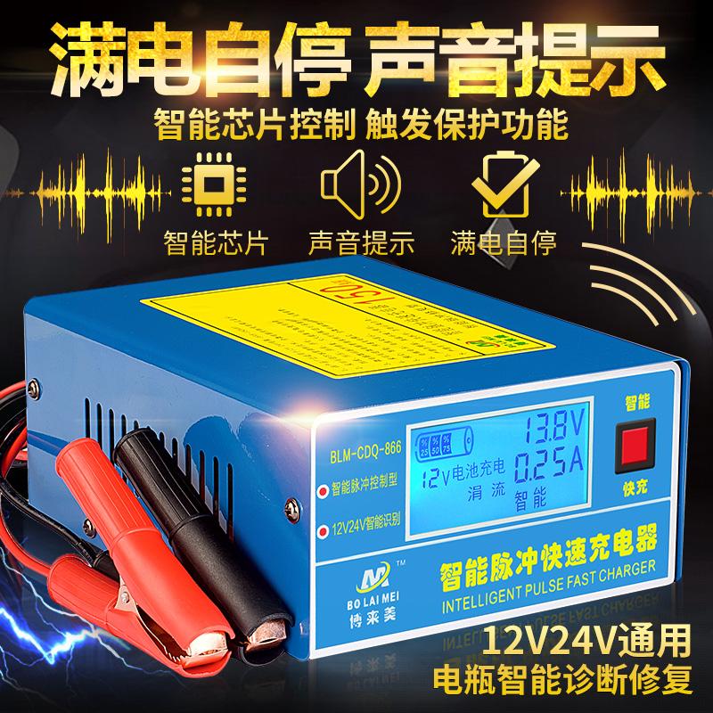 汽车电瓶充电器12v24v摩托车蓄电池全自动充电机纯铜全智能通用型