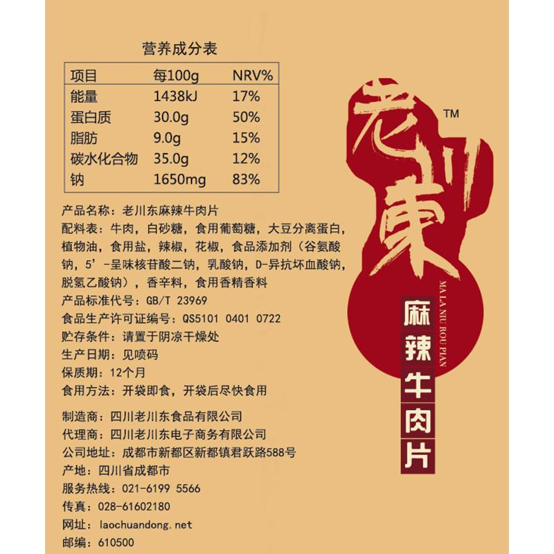成都特产零食麻辣散装小吃 五香 牛肉干川东1