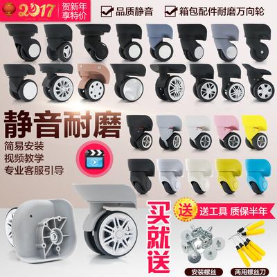 行李箱万向轮配件维修皮箱轮子箱包配件密码箱轱辘脚轮拉杆箱轮子