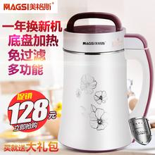 多功能全自动底盘加热家用豆浆机榨果汁豆将机不锈钢大容量免过滤