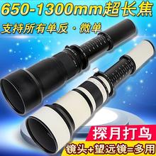 1300mm远拍长焦超大变焦T2口旅游天文望远镜头摄月观鸟大钢炮 650