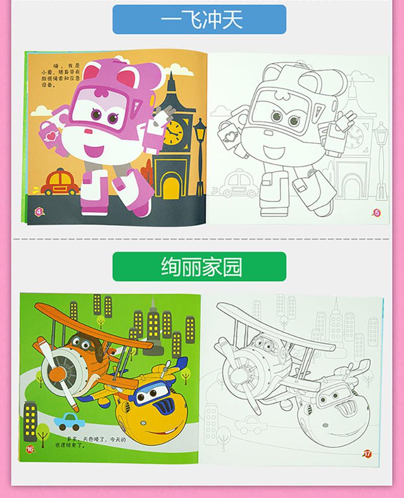 4册超级飞侠涂涂画画大乐园神奇之旅3-6岁儿童涂色简.