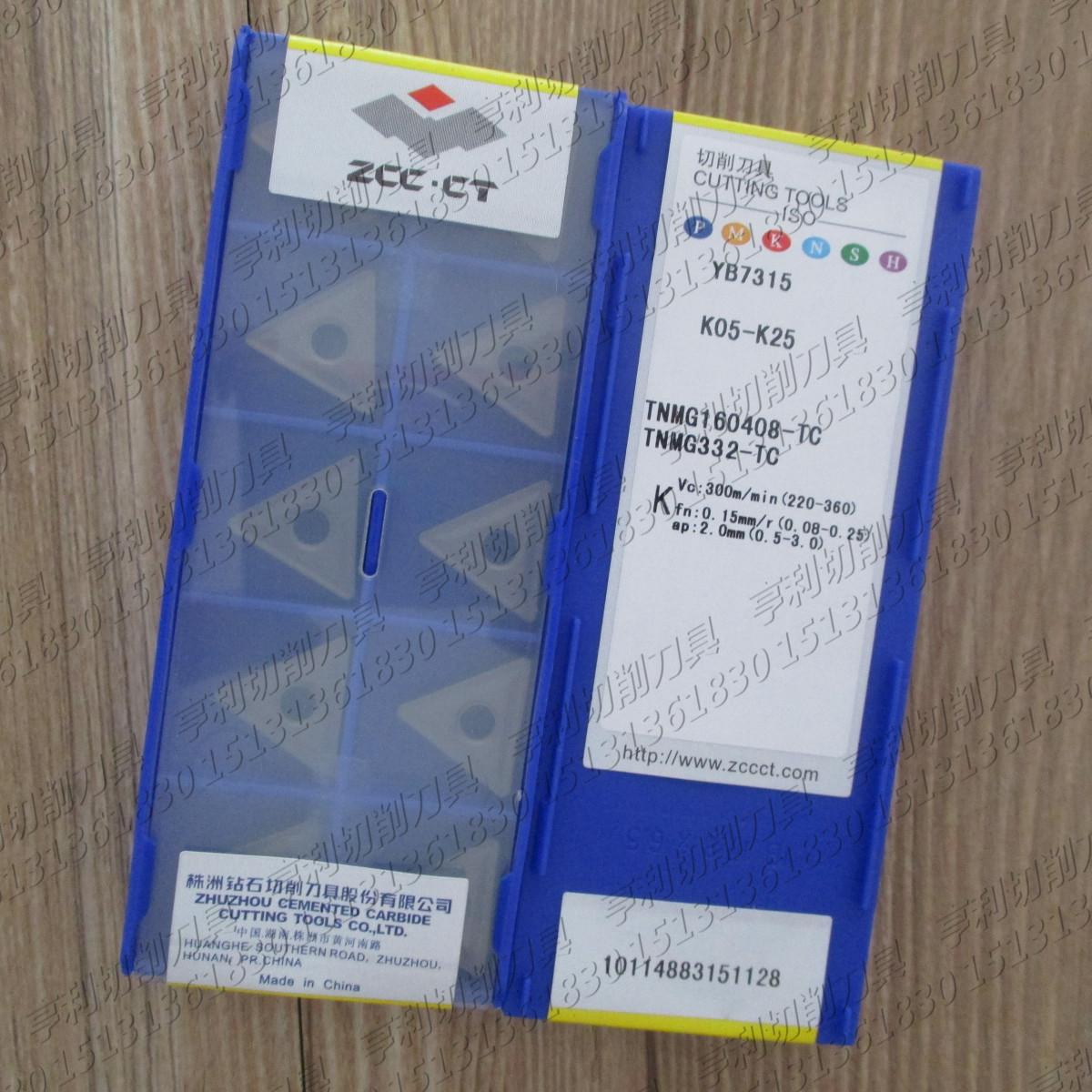 原装正品株洲钻石数控刀片 TNMG160408-TC  YB7315 特价批发销售