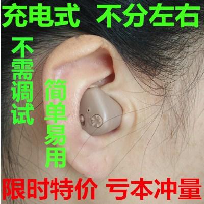 老年人耳机声音放大耳聋耳背无线隐形可充电式老人正品助听器