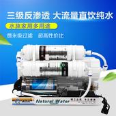 简易自动400G三级纯水机水族养鱼家用直饮反渗透RO机净水器直饮机