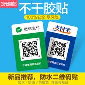 打印微信收款二维码支付贴纸定做防水收钱制作广告不干胶标签印刷