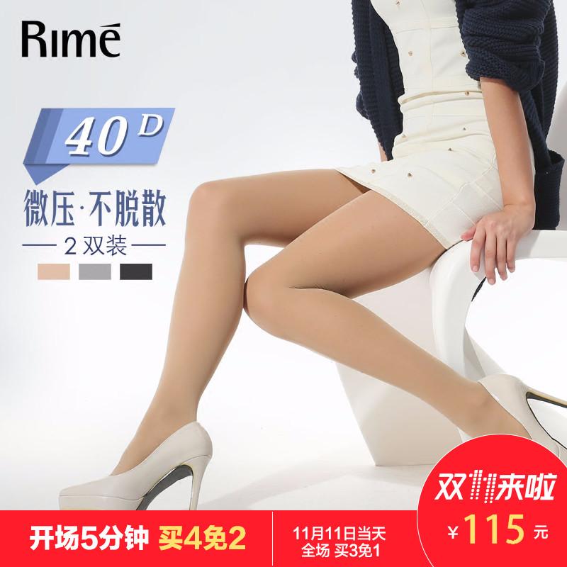 2双装 Rime春秋中厚款40D连裤袜 防脱散防勾丝耐穿打底丝袜