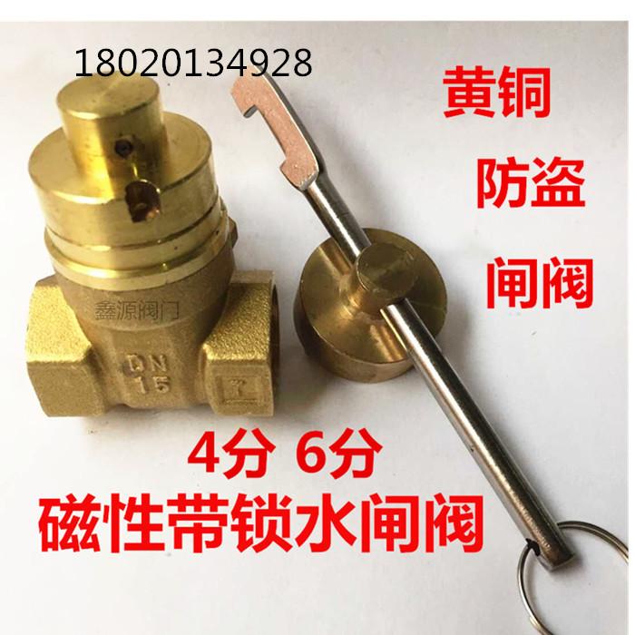 磁性锁闭带锁铜闸阀 4分dn15 6分 水表前铜阀门 防盗自来水专用阀图片