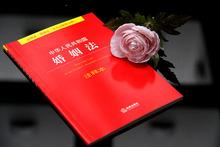 法律出版社 婚姻法司法解释法律婚姻法婚姻法律书籍婚姻法法条婚姻法新版婚姻法2017婚姻法注释本 中华人民共和国婚姻法注释本