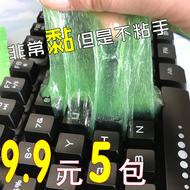 笔记本电脑键盘清洁泥除尘胶清洁套装软胶汽车数码清洗清理去尘胶