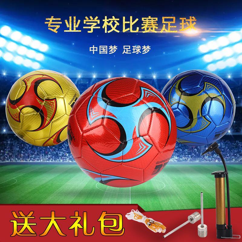 5号足球 世界杯儿童4号球比赛训练机缝小学生耐磨pu联合会杯