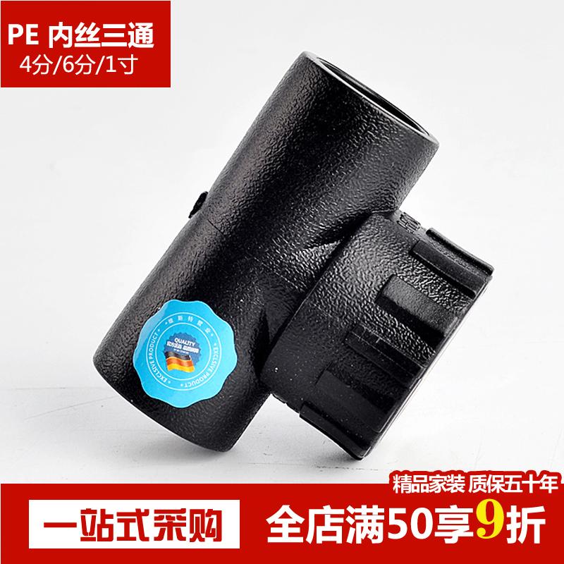 正品 PE内丝三通 20 25 32内牙三通 4分6分1寸HDPE水管管件配件