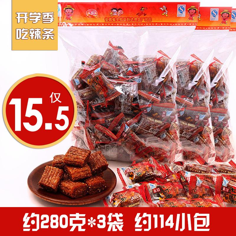 宇仔大刀肉辣条280g*3袋装重庆风味8090怀旧麻辣素零食休闲食品