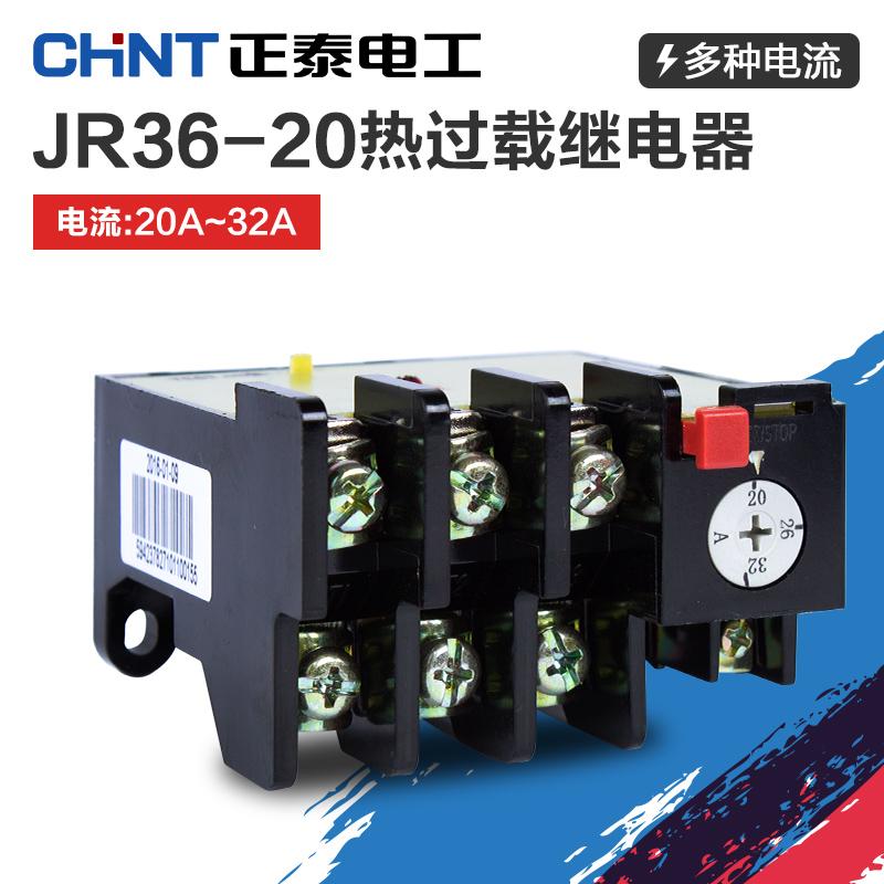 热继器 32A 20 默认发 20 JR36 温度过载保护器 热过载继电器 正泰