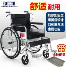 折叠老人便携轮椅车 带坐便轻便代步车残疾人手推车 和互邦轮椅