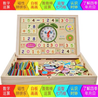 多功能磁性运算学习盒儿童数数算术计数棒幼儿园小学蒙氏数学教具