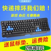 键盘 包邮 游戏静音防水有线外接笔记本台式电脑键盘 天天特价