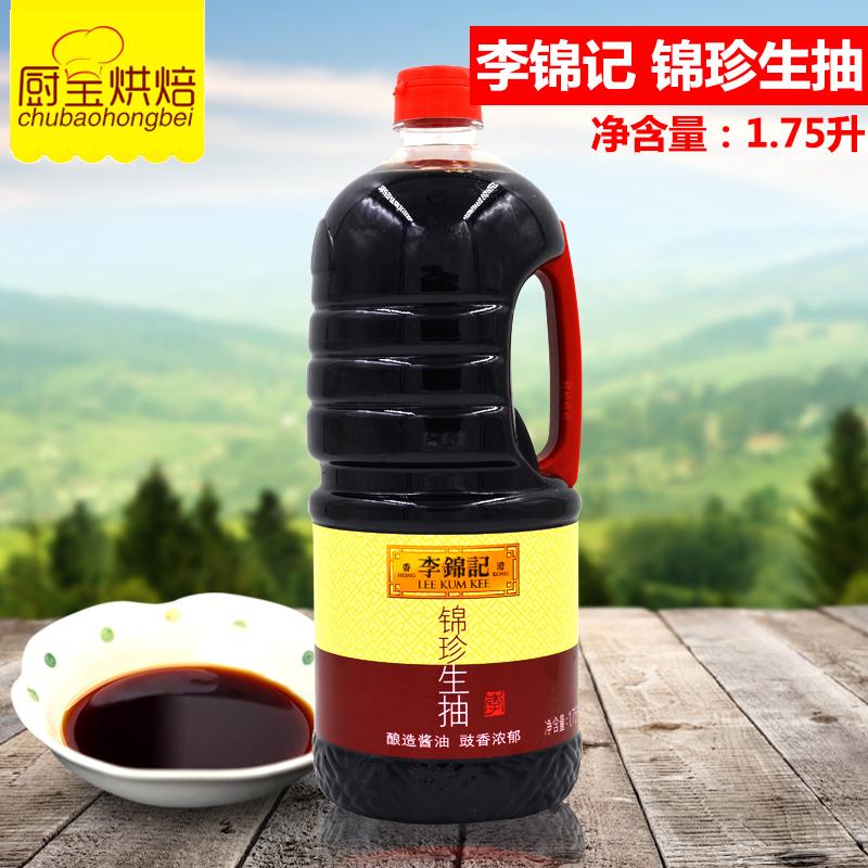 包邮【李锦记 锦珍 生抽 1750ml】酿造酱油1.75L凉拌炒菜寿司料理