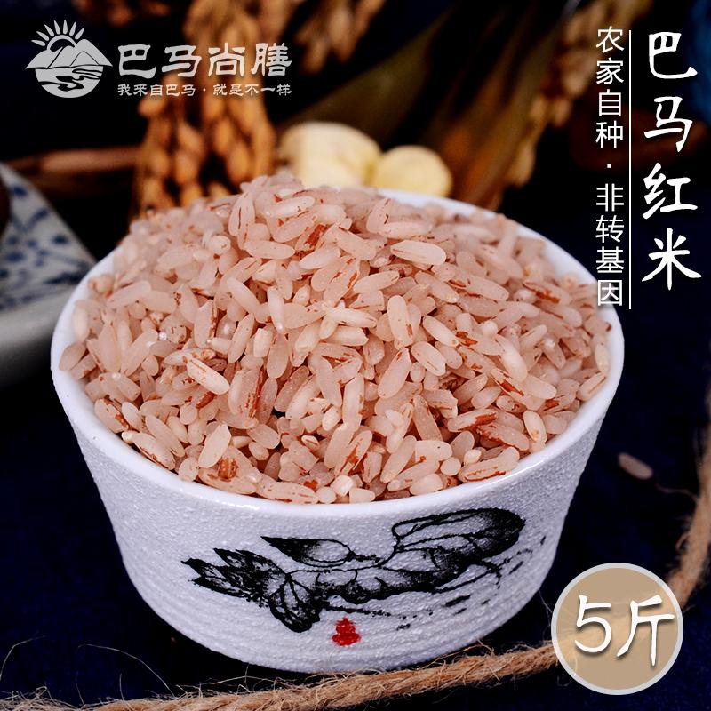 2017新米广西巴马红稻米高寒山区农家自种富硒原生态红米5斤包邮