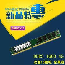 金士顿4G1600 全兼容1333双面颗粒 DDR3台式机电脑内存条 包邮