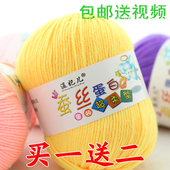 宝宝毛线 蚕丝蛋白绒婴儿童毛线中粗牛奶棉线批发特价围巾钩针线